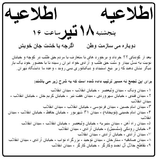 اطلاعیه هجدهم تیر برای تهران