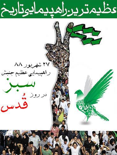 روز ایران