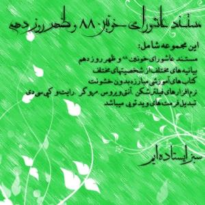 سی دی سبز